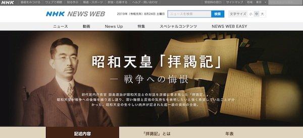 「拝謁記」にあったのは「昭和天皇の反省」じゃない 戦争責任回避、侵略への無自覚、改憲再軍備主張、沖縄切り捨て…の画像1