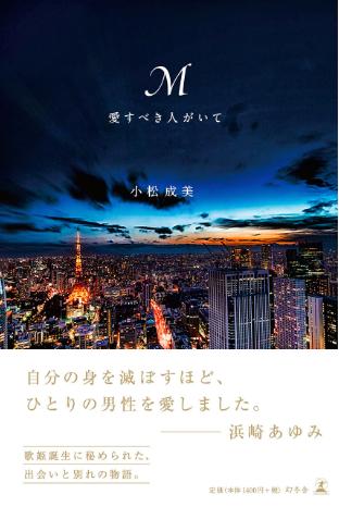 浜崎あゆみの恋愛告白本『M』であゆ批判は筋違い! エイベックス松浦勝人の自己PRに協力させられただけの画像1