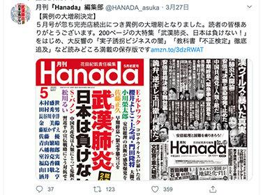 コロナ感染拡大も安倍応援団の極右は別世界! Hanadaは「安倍総理の決断が感染爆発止めた」、WiLLと日本会議は「今こそ憲法改正」の画像1