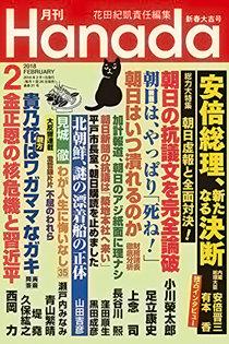 hanada_01_171226.jpg