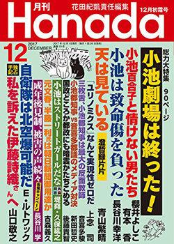 hanada_171026_top.jpg