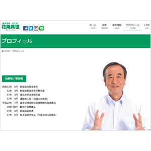 新潟県知事選で当選した花角英世が一週間で豹変し「原発再稼働は当然ありうる」! 背後に官邸と経産省の意向の画像1