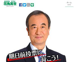 新潟知事選選で花角陣営の女性蔑視応援演説をごまかすために保守勢力と応援団が姑息なデマ攻撃の画像1