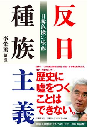 韓国ベストセラー『反日種族主義』は日本のネトウヨ本そっくりの歴史修正とフェイクだらけ! 背後に日本の極右人脈が…の画像1