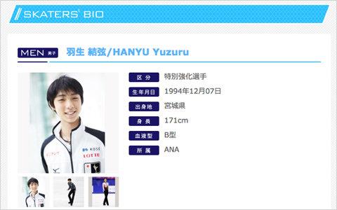 hanyu_01_160404.jpg