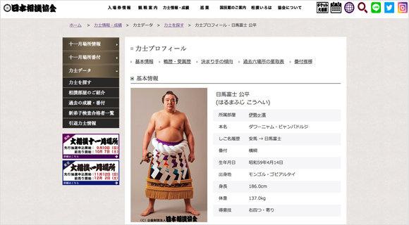 harumafuji_01_171118.jpg