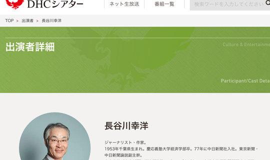 hasegawa_170202_top.jpg