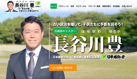 hasegawayutaka_01_171016.jpg