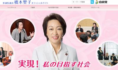 桜田発言よりひどい! 橋本聖子議員が池江選手の病を利用し「コンプライアンス、ガバナンスに悩んでいる場合じゃない」の画像1