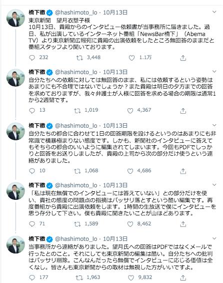 hashimoto_01_20201023.png