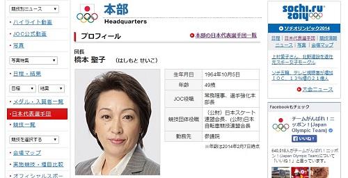 hashimoto_140824.jpg