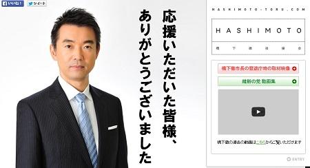 hashimoto_150903_top.jpg