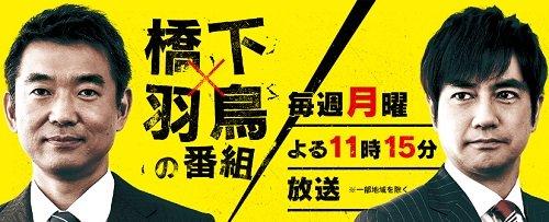 森友学園問題で橋下徹と松井知事の言い逃れがヒドい!『橋下×羽鳥』でも公共の電波を使った論点ずらしがの画像1
