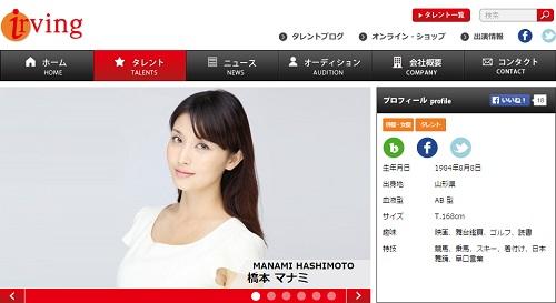 hashimotomanami_150602.jpg