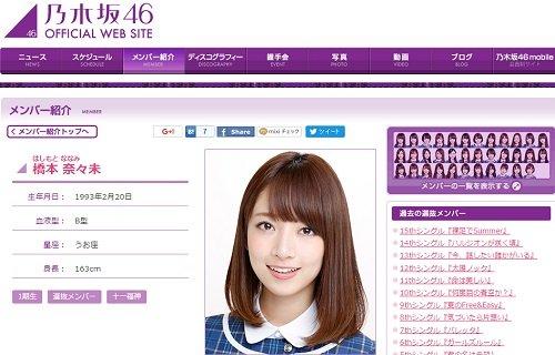 hashimotonanami_161031.jpg
