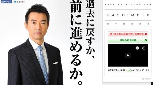 hashimototoru_151025.jpg