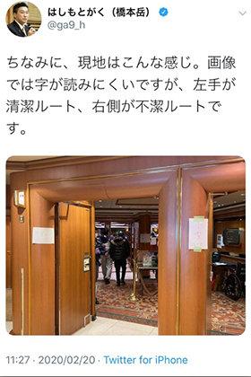 岩田教授に対する政府の反論は真っ赤な嘘! 他の医師もずさん管理を証言、橋本岳副大臣の投稿写真にはゾーンぐちゃぐちゃの証拠の画像1