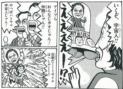 hatoyamanga_01_171013.jpg