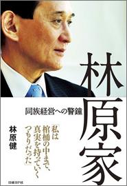 hayashibara_01_140724.jpg