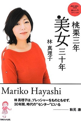 hayashimariko_01_150519.jpg