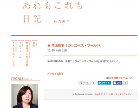 hayashimariko_160122_top.jpg