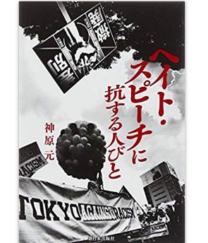 京都でたった4人のヘイトデモを大量の警察官が守る異様な過剰警備! 差別批判や政権批判デモには弾圧を加える一方での画像1