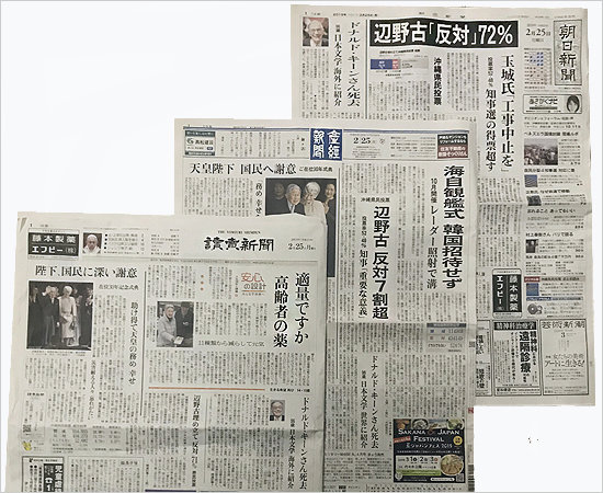 本土メディアの沖縄県民投票無視がヒドい! 読売は1面トップから外し「広がり欠く」「影響は限定的」と無理やり矮小化の画像1