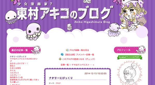 higashimura_01_141222.jpg