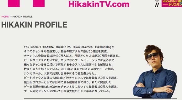 hikakin_01_141119.jpg