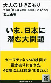 hikikomori_01_141217.jpg