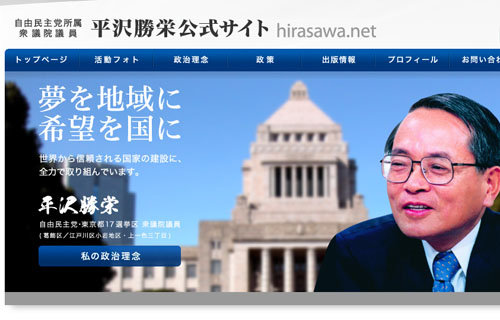 hirasawa_160310_top.jpg