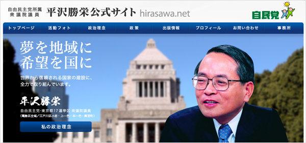 hirasawakatuei_01_190105.jpg