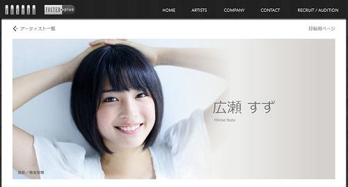 hirosesuzu_150617.jpg