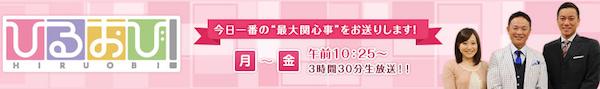 ポスト安倍、岸田文雄政調会長が『ひるおび!』生出演! 大ヨイショ大会の内容にネトウヨが見せた驚きの反応の画像1