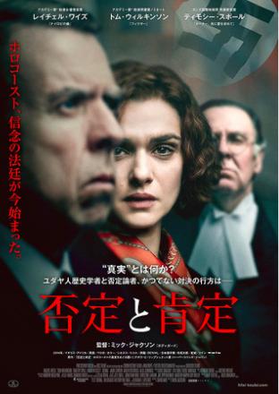 映画『否定と肯定』のホロコースト否定論者のやり口が日本のネトウヨにそっくり! 両論併記が歴史修正主義を蔓延らせると著者は警告の画像1