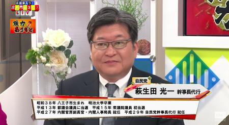安倍最側近萩生田光一が批判されるべきは消費税延期論でなく「ワイルド」改憲発言と『虎ノ門ニュース』の身内化だの画像1
