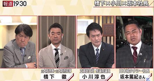 橋下徹を日本城タクシー坂本社長が再びコテンパンに! 橋下話法を「アホな議論」と一刀両断、吉村知事にも「何もしてないもん」の画像1