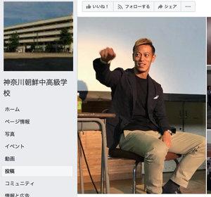 本田圭佑の朝鮮学校訪問と「自分の国しか愛せないのは違う」発言に称賛! それでもマスコミは圧力に怯え沈黙の画像1