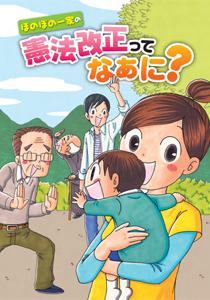 honobonokenpou_01_150926.jpg