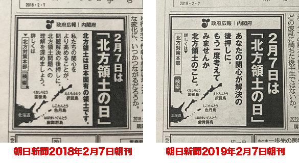 北方領土の日、安倍首相の挨拶や政府広報から「日本固有の領土」の主張が消えた! ロシアに屈し交渉失敗を隠す卑劣の画像2