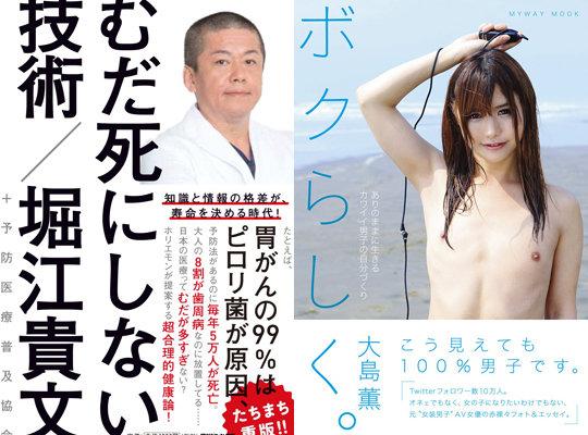 horie_ooshima_161208_top.jpg