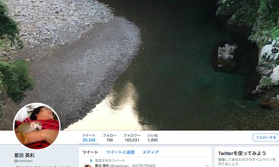 ほっしゃん。(星田英利)とウーマン村本がネトウヨの反日攻撃めぐり論争? 差別と闘い続けるほっしゃんに拍手!の画像1