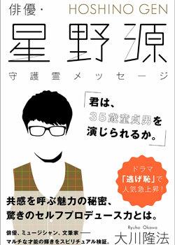hoshino_170217_top.jpg