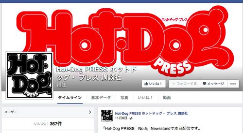 hotdogpress_01_141111.jpg