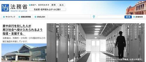 houmusyo_160320.jpg