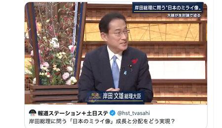 岸田首相の総選挙直前『報道ステーション』単独出演に「中立性欠く」と批判殺到!「野党も党首討論でなく単独出演させろ」の声の画像1