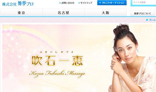hukiishi_170120_top.jpg