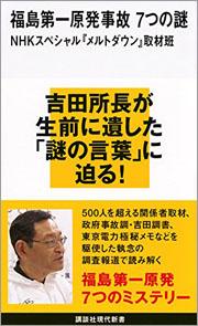 hukushimadaiichi_01_150309.jpg