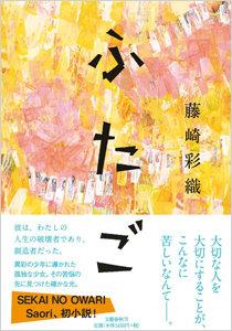 セカオワSaoriの小説が直木賞候補に! Fukaseとの壮絶な依存的恋愛関係を描き、DVを思わせる場面もの画像1