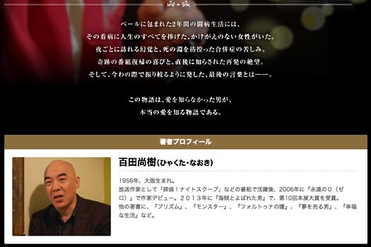 hyakuta_01_141113.jpg